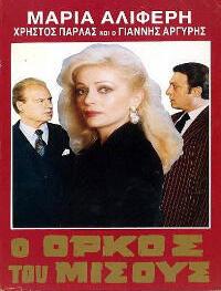 Wwww greek movies com