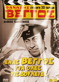 βεγγοσ θανασησ Greek Movies