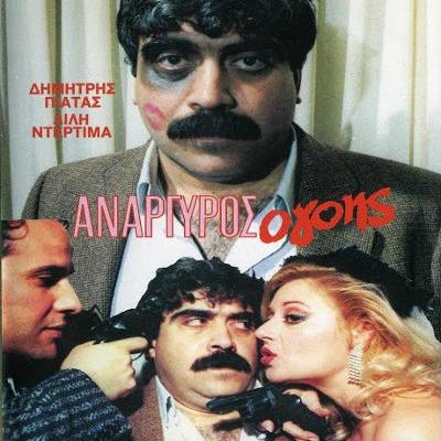 Greek Movies ελληνικές ταινίες